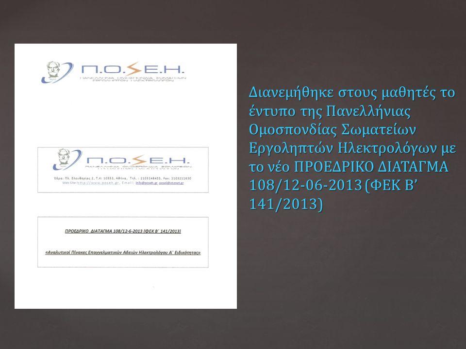 Διανεμήθηκε στους μαθητές το έντυπο της Πανελλήνιας Ομοσπονδίας Σωματείων Εργοληπτών Ηλεκτρολόγων με το νέο ΠΡΟΕΔΡΙΚΟ ΔΙΑΤΑΓΜΑ 108/12-06-2013 (ΦΕΚ Β' 141/2013)