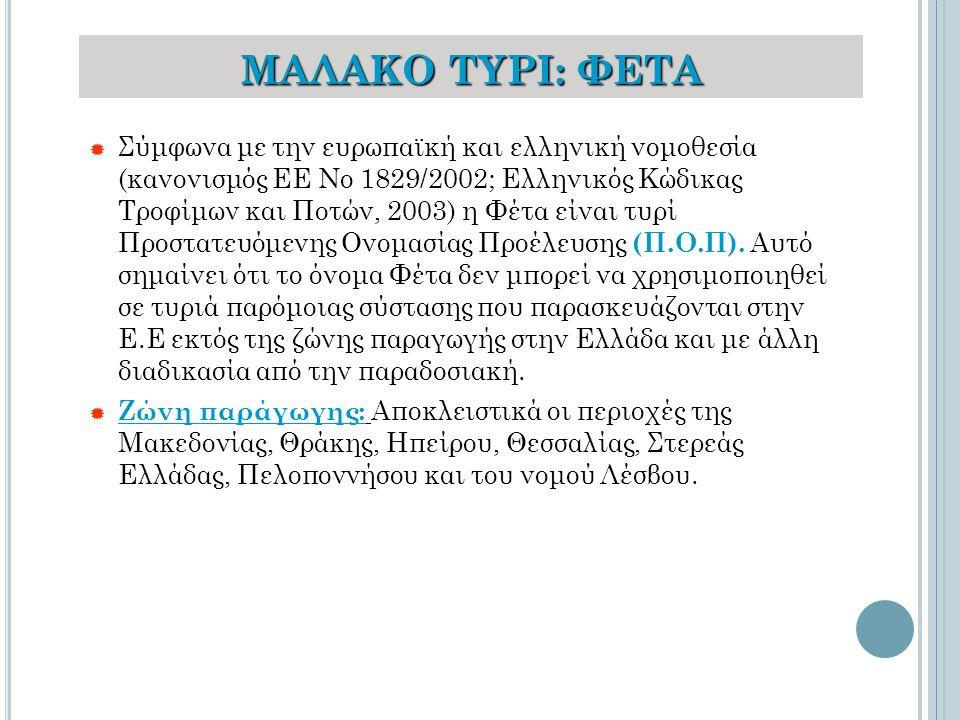ΜΑΛΑΚΟ ΤΥΡΙ: ΦΕΤΑ  Σύμφωνα με την ευρωπαϊκή και ελληνική νομοθεσία (κανονισμός ΕΕ Νο 1829/2002; Ελληνικός Κώδικας Τροφίμων και Ποτών, 2003) η Φέτα εί