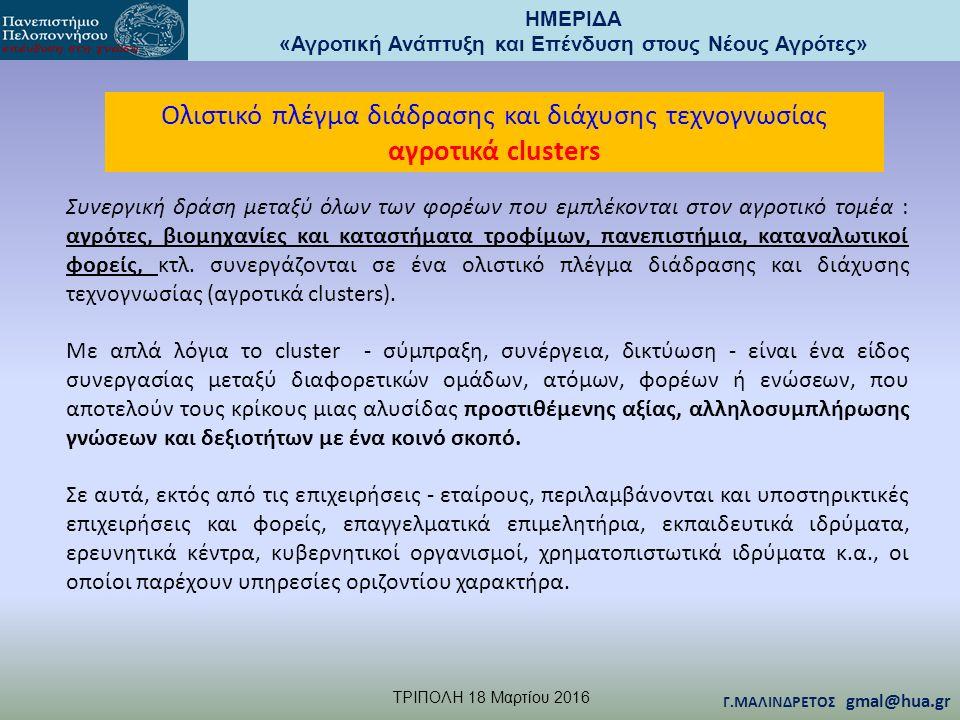 ΗΜΕΡΙΔΑ «Αγροτική Ανάπτυξη και Επένδυση στους Νέους Αγρότες» TΡΙΠΟΛΗ 18 Μαρτίου 2016 Γ.ΜΑΛΙΝΔΡΕΤΟΣ gmal@hua.gr Συνεργική δράση μεταξύ όλων των φορέων που εμπλέκονται στον αγροτικό τομέα : αγρότες, βιομηχανίες και καταστήματα τροφίμων, πανεπιστήμια, καταναλωτικοί φορείς, κτλ.