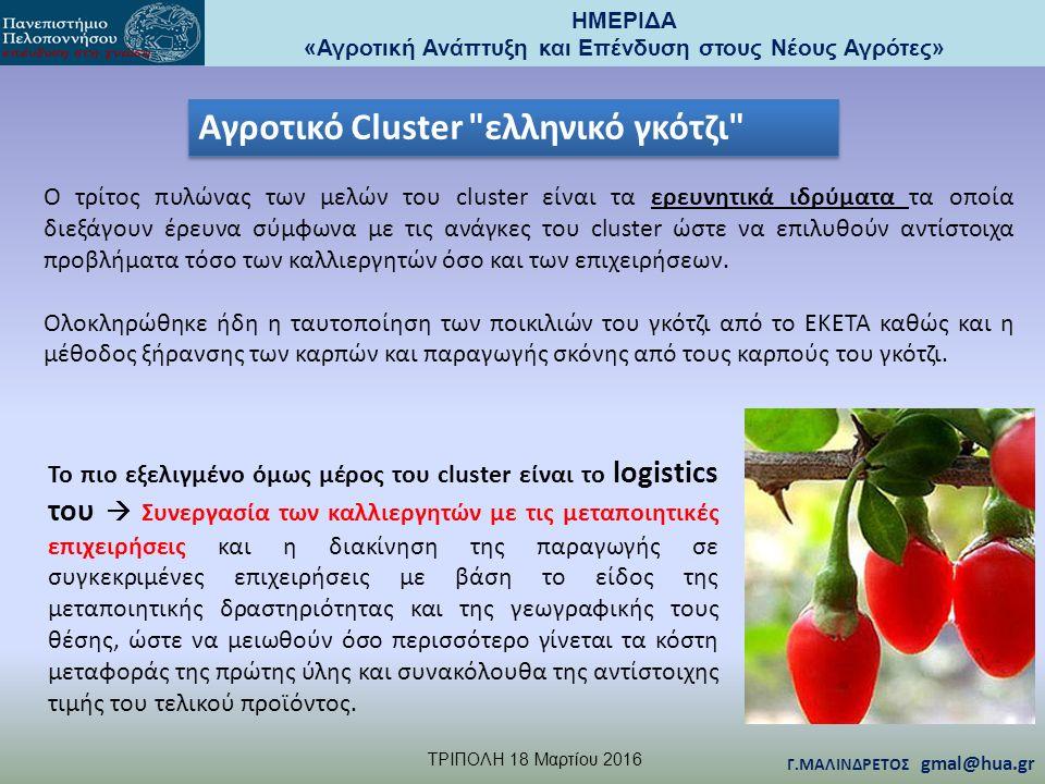 ΗΜΕΡΙΔΑ «Αγροτική Ανάπτυξη και Επένδυση στους Νέους Αγρότες» TΡΙΠΟΛΗ 18 Μαρτίου 2016 Γ.ΜΑΛΙΝΔΡΕΤΟΣ gmal@hua.gr Ο τρίτος πυλώνας των μελών του cluster είναι τα ερευνητικά ιδρύματα τα οποία διεξάγουν έρευνα σύμφωνα με τις ανάγκες του cluster ώστε να επιλυθούν αντίστοιχα προβλήματα τόσο των καλλιεργητών όσο και των επιχειρήσεων.