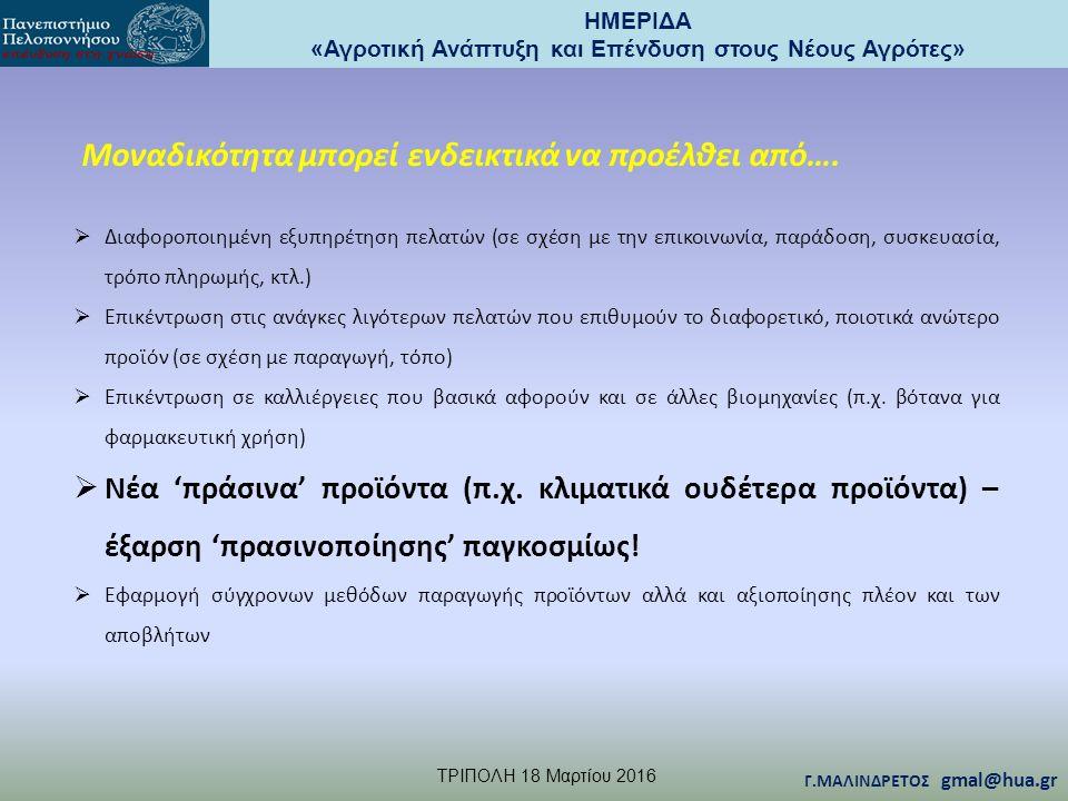ΗΜΕΡΙΔΑ «Αγροτική Ανάπτυξη και Επένδυση στους Νέους Αγρότες» TΡΙΠΟΛΗ 18 Μαρτίου 2016 Γ.ΜΑΛΙΝΔΡΕΤΟΣ gmal@hua.gr Μοναδικότητα μπορεί ενδεικτικά να προέλ