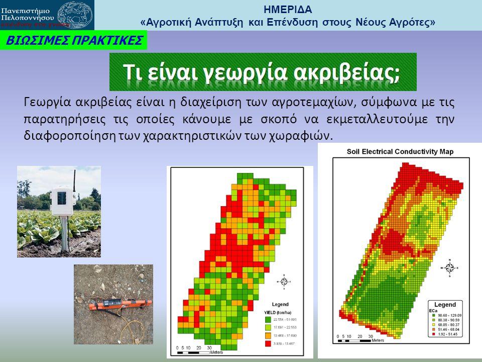 ΗΜΕΡΙΔΑ «Αγροτική Ανάπτυξη και Επένδυση στους Νέους Αγρότες» TΡΙΠΟΛΗ 18 Μαρτίου 2016 Γ.ΜΑΛΙΝΔΡΕΤΟΣ gmal@hua.gr Γεωργία ακριβείας είναι η διαχείριση των αγροτεμαχίων, σύμφωνα με τις παρατηρήσεις τις οποίες κάνουμε με σκοπό να εκμεταλλευτούμε την διαφοροποίηση των χαρακτηριστικών των χωραφιών.