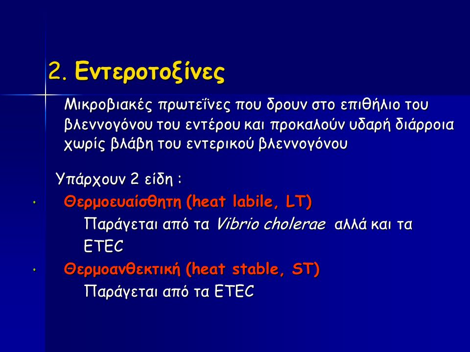2. Εντεροτοξίνες 2.