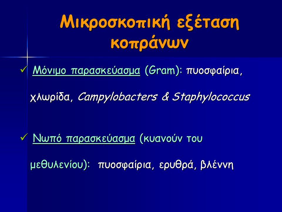 Μικροσκοπική εξέταση κοπράνων Μόνιμο παρασκεύασμα (Gram): πυοσφαίρια, χλωρίδα, Campylobacters & Staphylococcus Μόνιμο παρασκεύασμα (Gram): πυοσφαίρια, χλωρίδα, Campylobacters & Staphylococcus Νωπό παρασκεύασμα (κυανούν του μεθυλενίου): πυοσφαίρια, ερυθρά, βλέννη Νωπό παρασκεύασμα (κυανούν του μεθυλενίου): πυοσφαίρια, ερυθρά, βλέννη