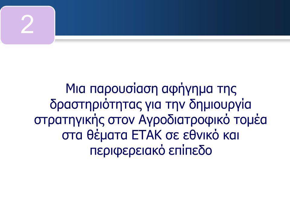 Μια παρουσίαση αφήγημα της δραστηριότητας για την δημιουργία στρατηγικής στον Αγροδιατροφικό τομέα στα θέματα ΕΤΑΚ σε εθνικό και περιφερειακό επίπεδο 2