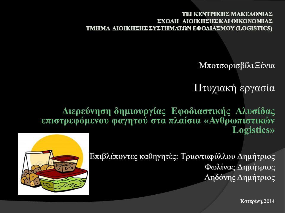 Μποτσορισβίλι Ξένια Πτυχιακή εργασία Διερεύνηση δημιουργίας Εφοδιαστικής Αλυσίδας επιστρεφόμενου φαγητού στα πλαίσια « Ανθρωπιστικών Logistics » Επιβλ