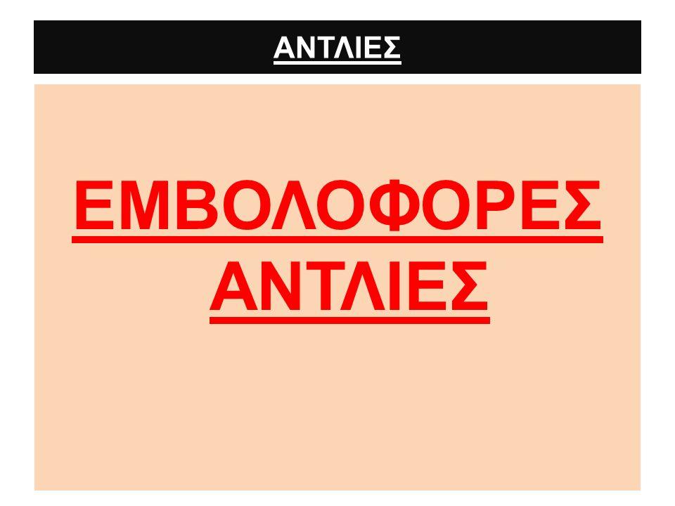 ΑΝΤΛΙΕΣ ΕΜΒΟΛΟΦΟΡΕΣ ΑΝΤΛΙΕΣ