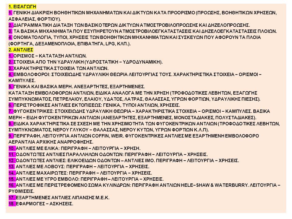ΑΝΤΛΙΑ ΜΕ ΟΔΟΝΤΩΤΟΥΣ ΤΡΟΧΟΥΣ ΕΞΩΤΕΡΙΚΗΣ ΟΔΟΝΤΩΣΕΩΣ (EXTERNAL GEAR ΡUMΡ)