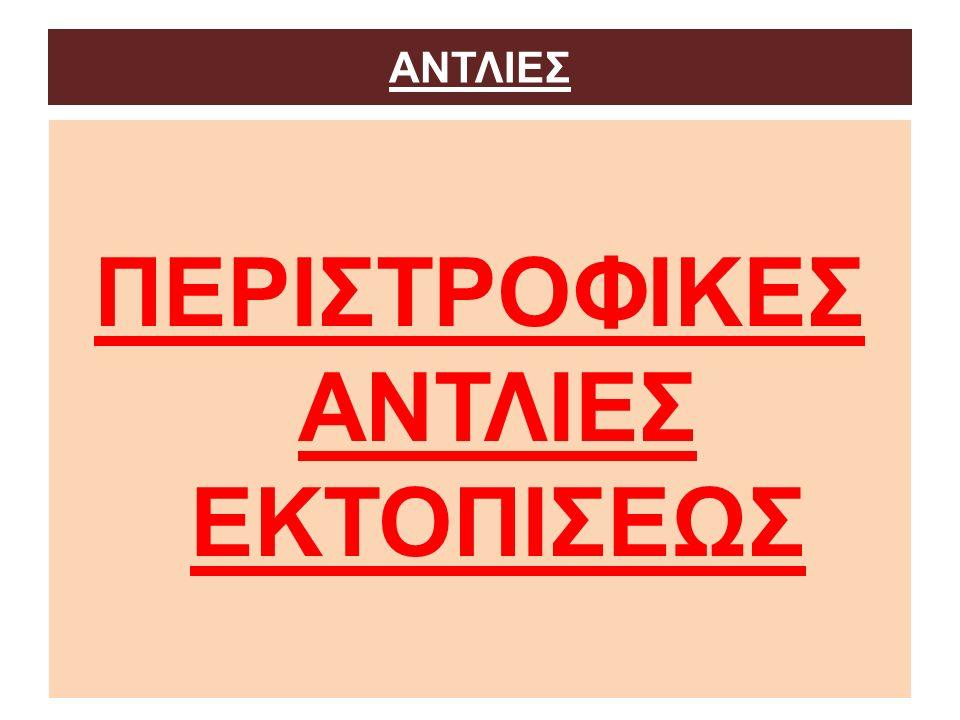 ΑΝΤΛΙΕΣ ΠΕΡΙΣΤΡΟΦΙΚΕΣ ΑΝΤΛΙΕΣ ΕΚΤΟΠΙΣΕΩΣ