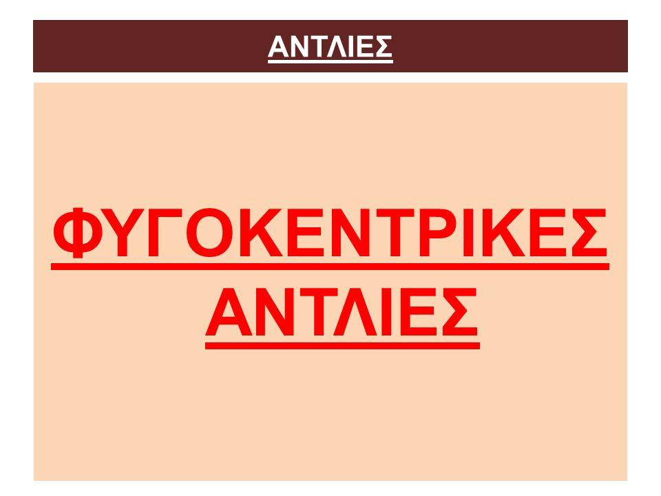 ΑΝΤΛΙΕΣ ΦΥΓΟΚΕΝΤΡΙΚΕΣ ΑΝΤΛΙΕΣ