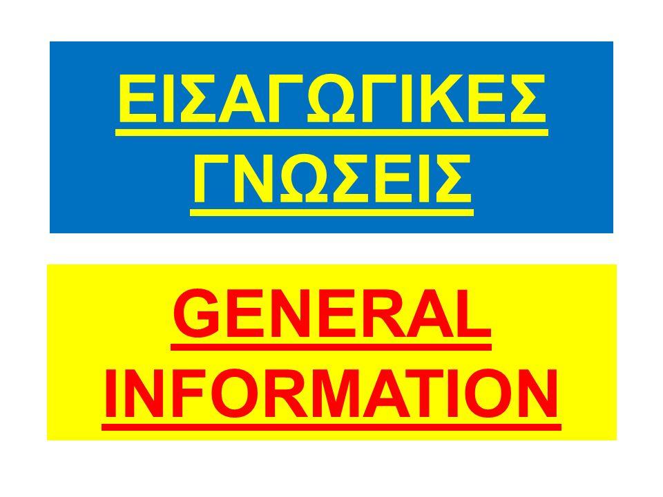 ΕΙΣΑΓΩΓΙΚΕΣ ΓΝΩΣΕΙΣ GENERAL INFORMATION