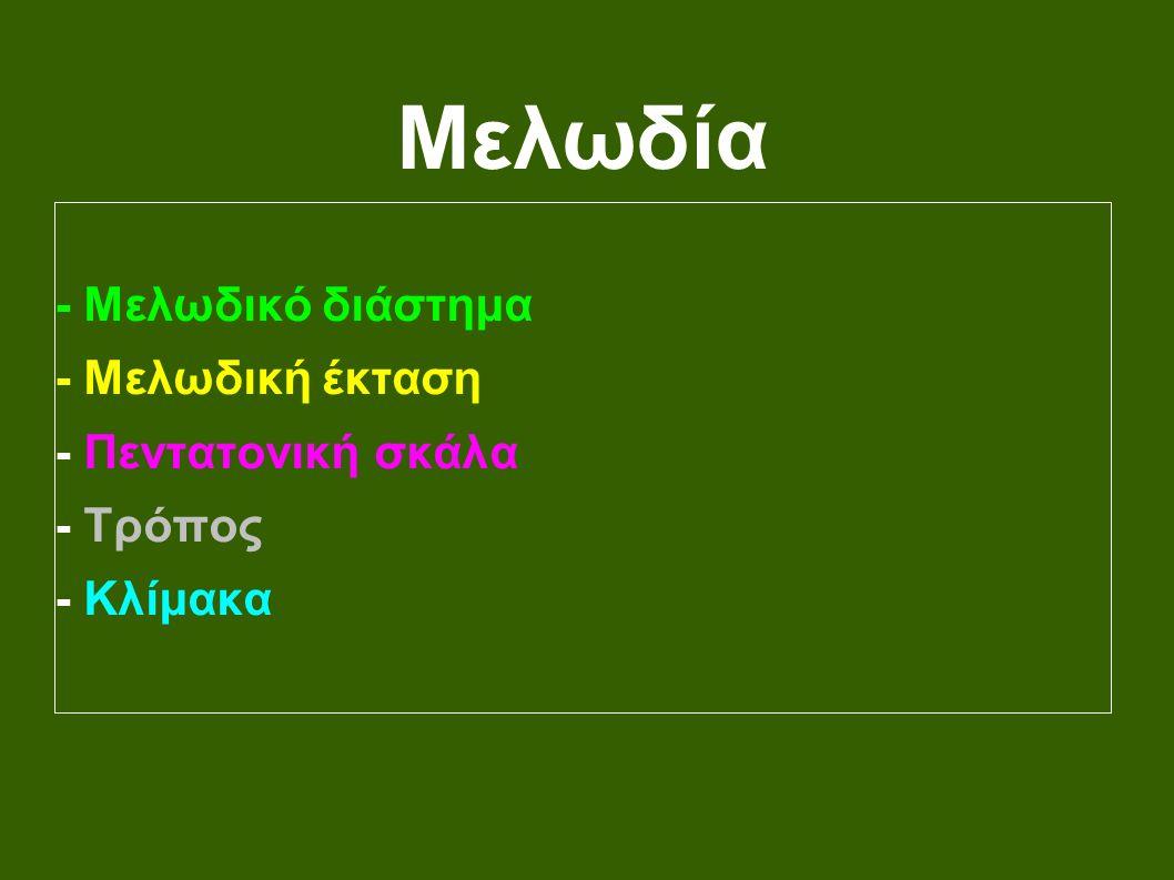 Μελωδία - Μελωδικό διάστημα - Μελωδική έκταση - Πεντατονική σκάλα - Τρόπος - Κλίμακα