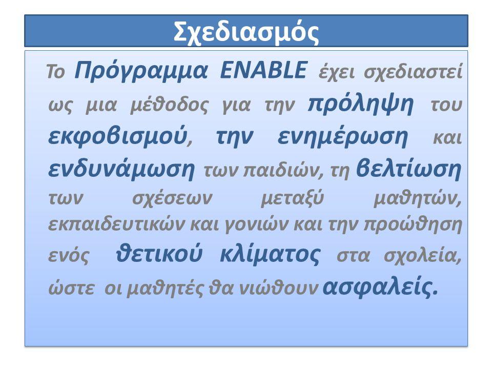 Πρόγραμμα Κοινωνικής και Συναισθηματικής Μάθησης Μιά σειρά απο 10 μονόωρα μαθήματα (εβδομαδιαία)