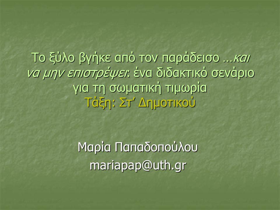 Το ξύλο βγήκε από τον παράδεισο …και να μην επιστρέψει: ένα διδακτικό σενάριο για τη σωματική τιμωρία Τάξη: Στ' Δημοτικού Μαρία Παπαδοπούλου mariapap@uth.gr