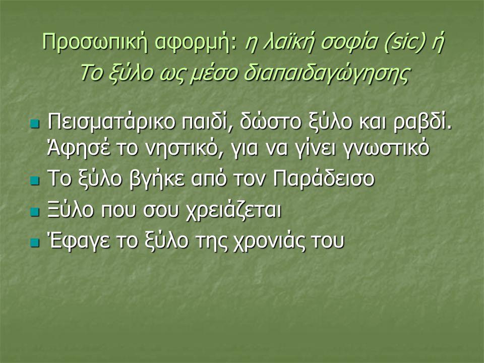 Προσωπική αφορμή: η λαϊκή σοφία (sic) ή To ξύλο ως μέσο διαπαιδαγώγησης Πεισματάρικο παιδί, δώστο ξύλο και ραβδί.