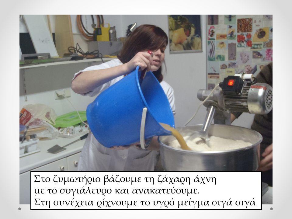 Στο ζυμωτήριο βάζουμε τη ζάχαρη άχνη με το σογιάλευρο και ανακατεύουμε.
