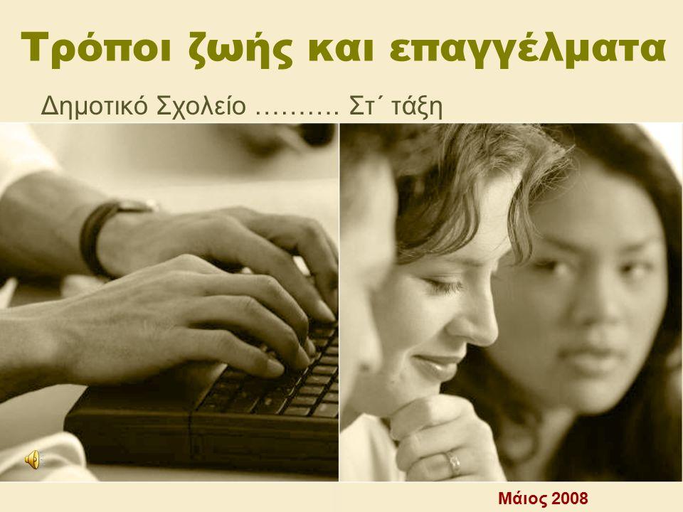 Το Δικαίωμα της Εργασίας Καθένας έ έέ έχει το δικαίωμα να εργάζεται και να επιλέγει ελεύθερα το επάγγελμά του, να έχει δίκαιες και ικανοποιητικές συνθήκες δουλειάς και να προστατεύεται από την ανεργία.