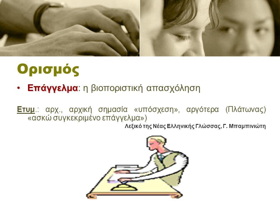 Ορισμός Επάγγελμα: η βιοποριστική απασχόληση Ετυμ.: αρχ., αρχική σημασία «υπόσχεση», αργότερα (Πλάτωνας) «ασκώ συγκεκριμένο επάγγελμα») Λεξικό της Νέας Ελληνικής Γλώσσας, Γ.