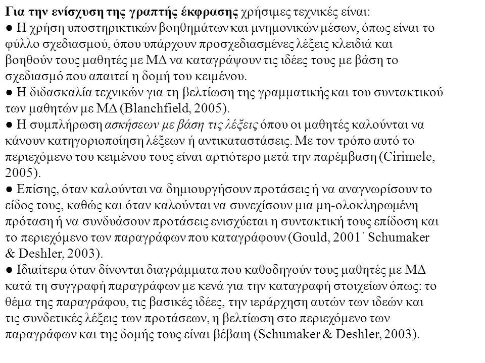 Για την ενίσχυση της γραπτής έκφρασης χρήσιμες τεχνικές είναι: ● Η χρήση υποστηρικτικών βοηθημάτων και μνημονικών μέσων, όπως είναι το φύλλο σχεδιασμού, όπου υπάρχουν προσχεδιασμένες λέξεις κλειδιά και βοηθούν τους μαθητές με ΜΔ να καταγράψουν τις ιδέες τους με βάση το σχεδιασμό που απαιτεί η δομή του κειμένου.