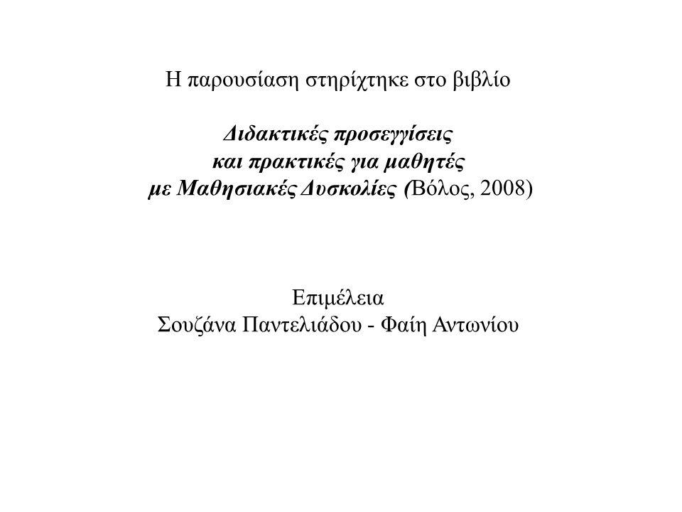 Η παρουσίαση στηρίχτηκε στο βιβλίο Διδακτικές προσεγγίσεις και πρακτικές για μαθητές με Μαθησιακές Δυσκολίες (Βόλος, 2008) Επιμέλεια Σουζάνα Παντελιάδου - Φαίη Αντωνίου