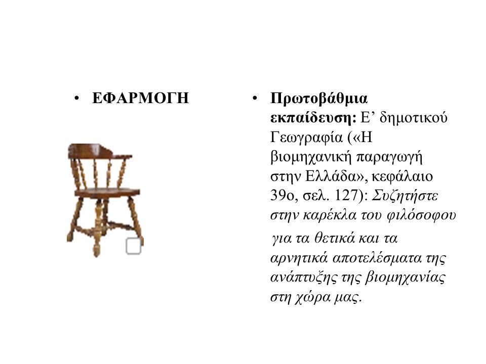 ΕΦΑΡΜΟΓΗΠρωτοβάθμια εκπαίδευση: Ε' δημοτικού Γεωγραφία («Η βιομηχανική παραγωγή στην Ελλάδα», κεφάλαιο 39ο, σελ.