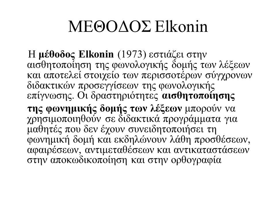 ΜΕΘΟΔΟΣ Elkonin Η μέθοδος Elkonin (1973) εστιάζει στην αισθητοποίηση της φωνολογικής δομής των λέξεων και αποτελεί στοιχείο των περισσοτέρων σύγχρονων διδακτικών προσεγγίσεων της φωνολογικής επίγνωσης.
