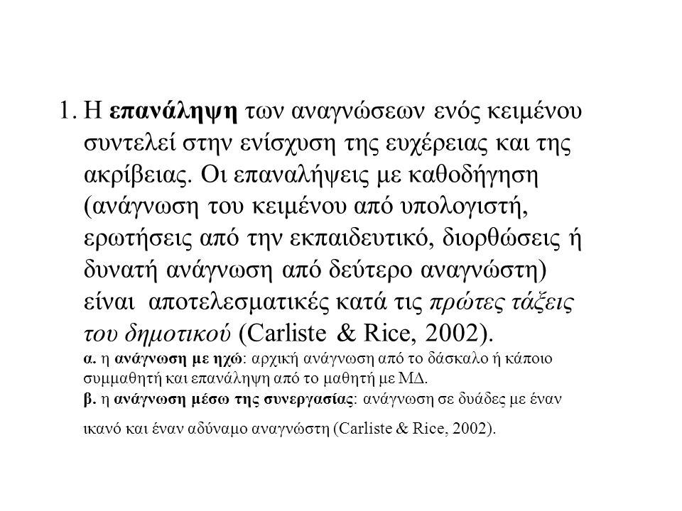 1.Η επανάληψη των αναγνώσεων ενός κειμένου συντελεί στην ενίσχυση της ευχέρειας και της ακρίβειας. Οι επαναλήψεις με καθοδήγηση (ανάγνωση του κειμένου