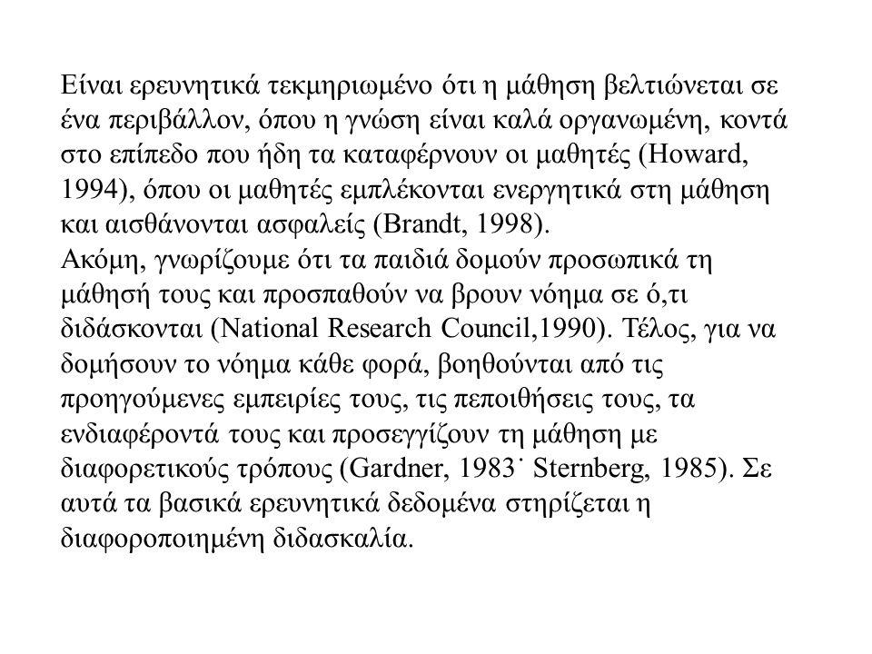 1.Η επανάληψη των αναγνώσεων ενός κειμένου συντελεί στην ενίσχυση της ευχέρειας και της ακρίβειας.