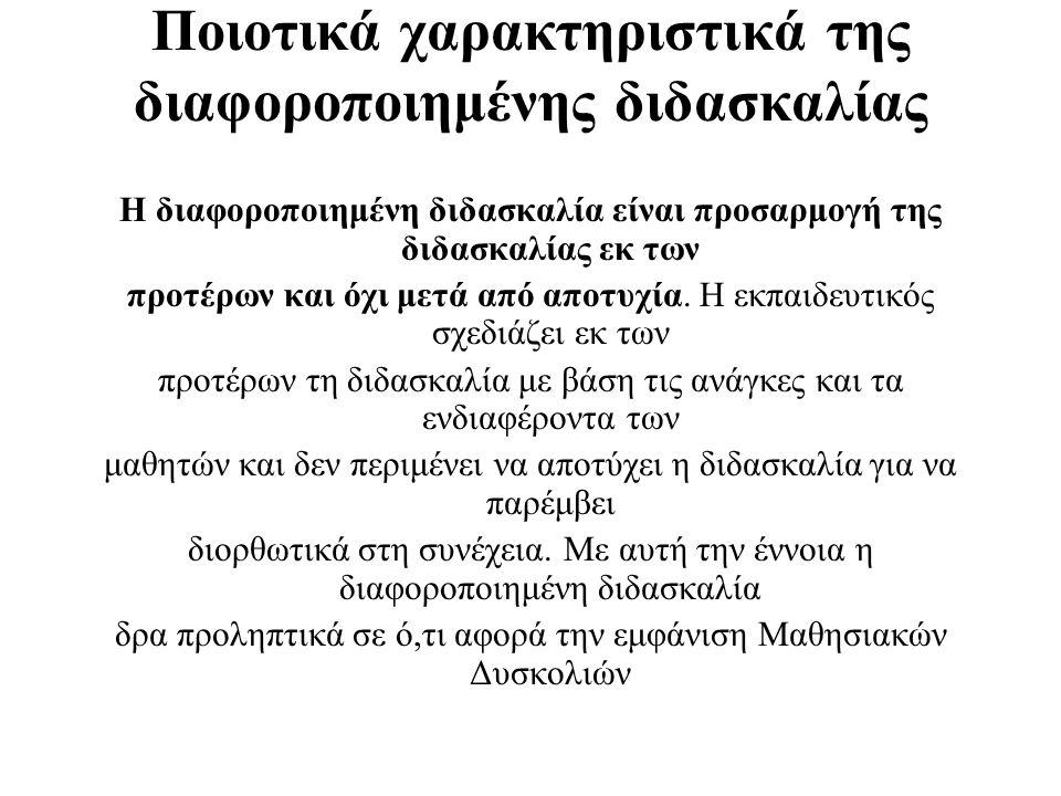 Ενίσχυση της φωνολογικής επίγνωσης Η φωνολογική επίγνωση αποτελεί έναν από τους σημαντικότερους προβλεπτικούς παράγοντες της επιτυχημένης ανάγνωσης (Πόρποδας, 2002˙ Stanovich, 1988).