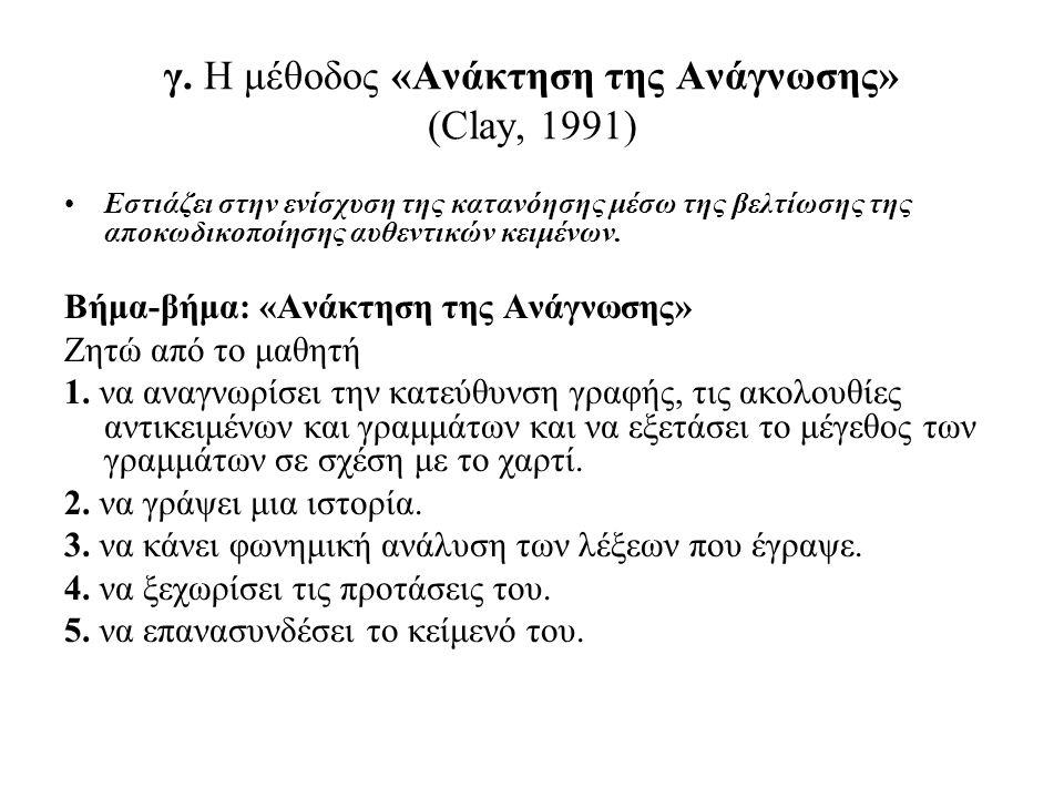 γ. Η μέθοδος «Ανάκτηση της Ανάγνωσης» (Clay, 1991) Εστιάζει στην ενίσχυση της κατανόησης μέσω της βελτίωσης της αποκωδικοποίησης αυθεντικών κειμένων.
