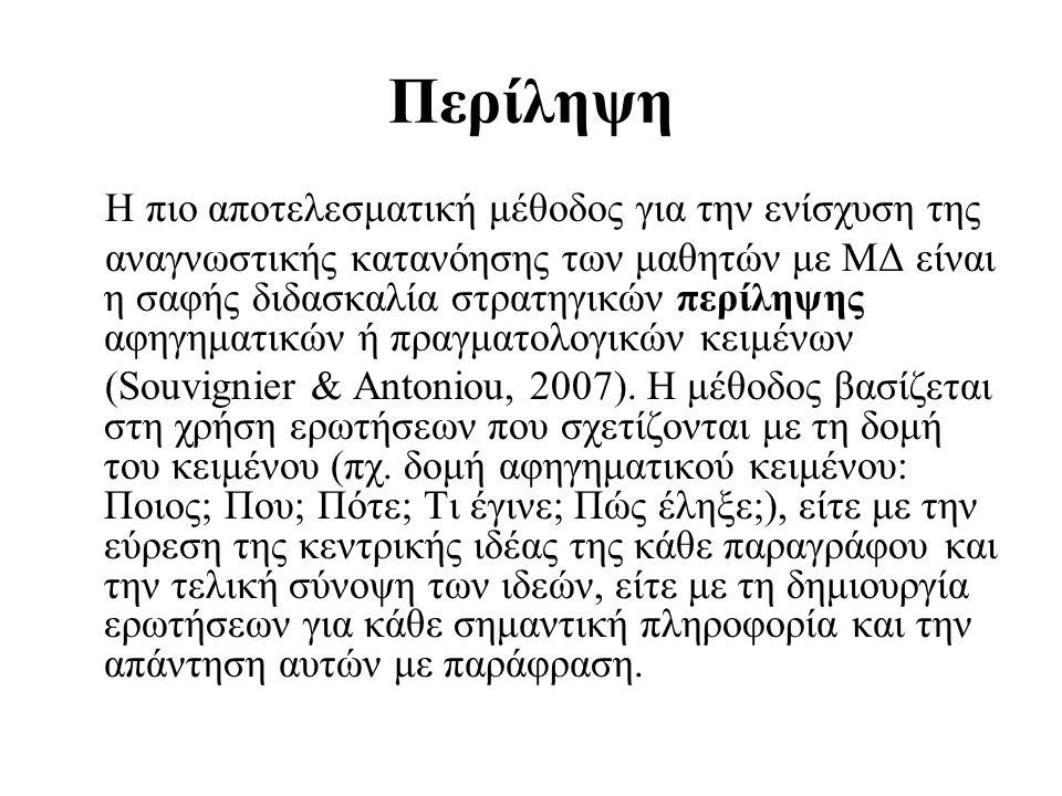 Περίληψη Η πιο αποτελεσματική μέθοδος για την ενίσχυση της αναγνωστικής κατανόησης των μαθητών με ΜΔ είναι η σαφής διδασκαλία στρατηγικών περίληψης αφηγηματικών ή πραγματολογικών κειμένων (Souvignier & Antoniou, 2007).