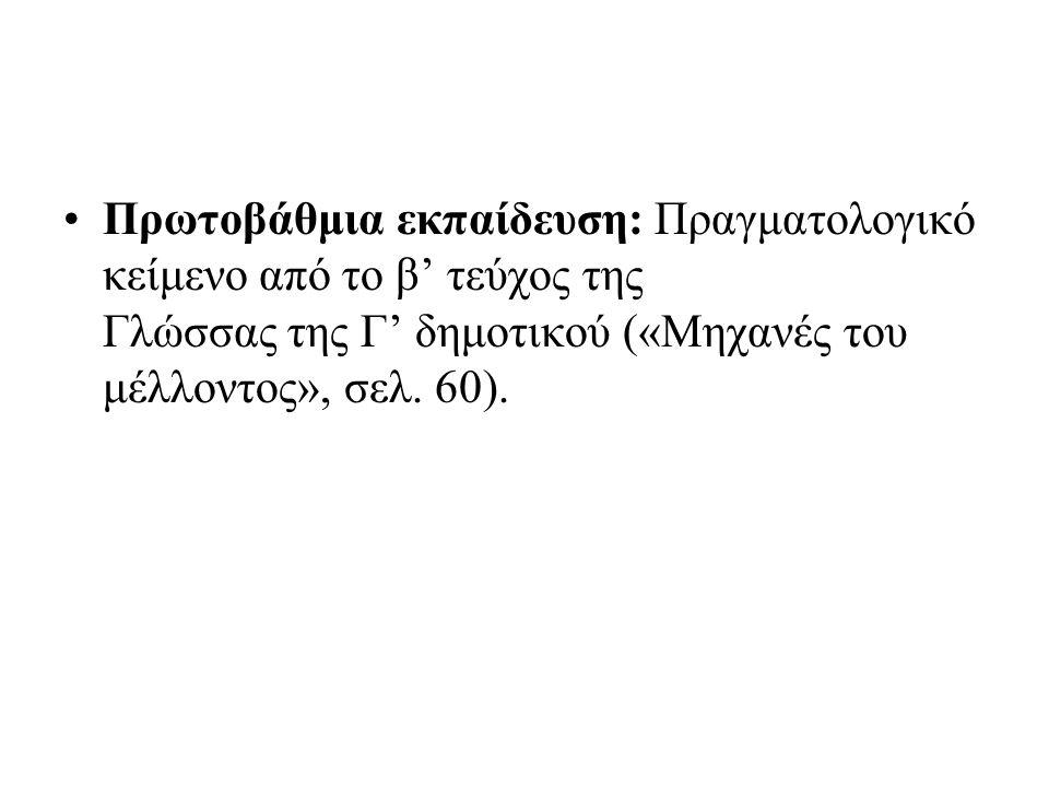 Πρωτοβάθμια εκπαίδευση: Πραγματολογικό κείμενο από το β' τεύχος της Γλώσσας της Γ' δημοτικού («Μηχανές του μέλλοντος», σελ. 60).