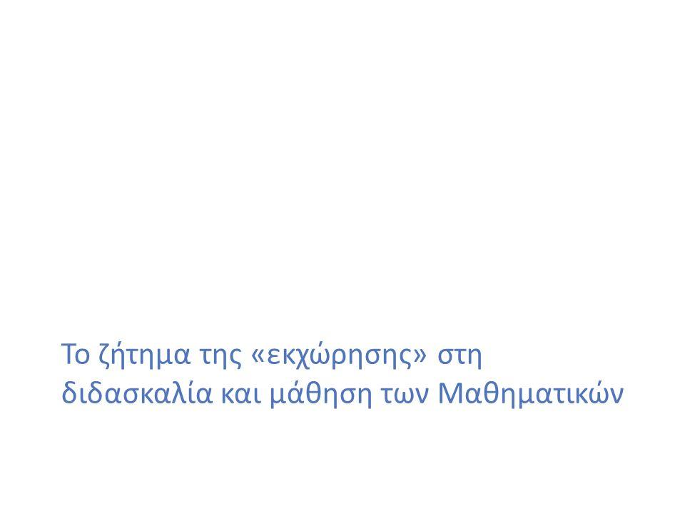 64 Η μελέτη της σχολικής τάξης Σημείωμα Αναφοράς Copyright Εθνικόν και Καποδιστριακόν Πανεπιστήμιον Αθηνών, Πόταρη Δέσποινα, Σακονίδης Χαράλαμπος.