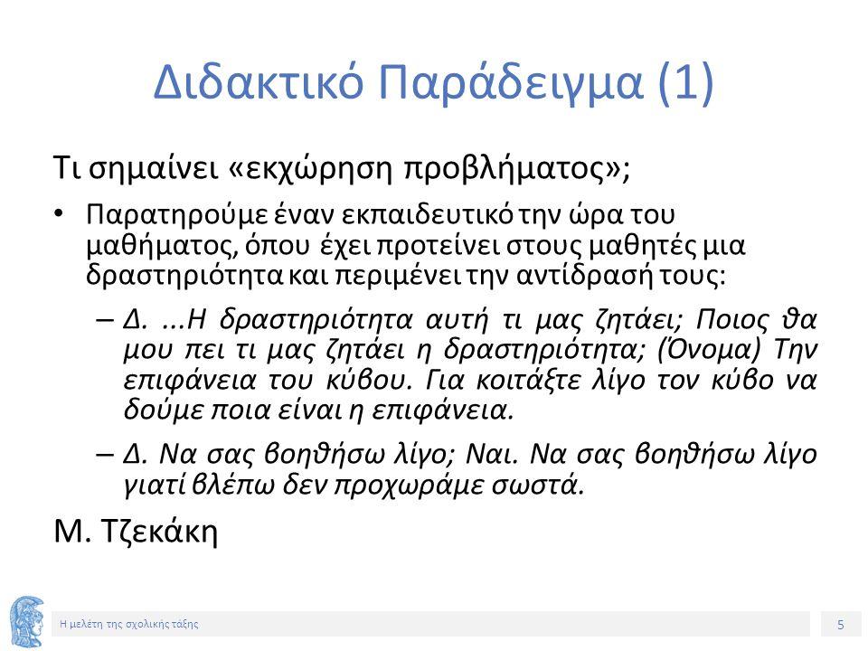 36 Η μελέτη της σχολικής τάξης Παραδείγματα επεισοδίων (1) Κατηγορία 2.