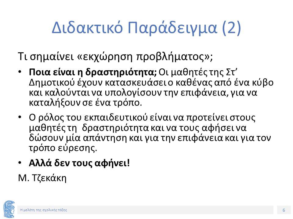 37 Η μελέτη της σχολικής τάξης Παραδείγματα επεισοδίων (2) Κατηγορία 3.