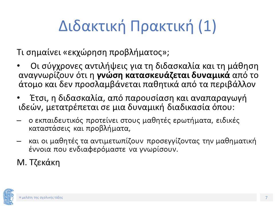 38 Η μελέτη της σχολικής τάξης Παραδείγματα επεισοδίων (3) Κατηγορία 3.