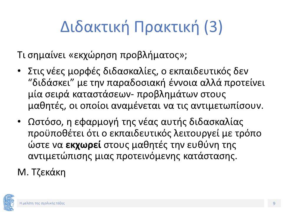 40 Η μελέτη της σχολικής τάξης Παραδείγματα επεισοδίων (4) Κατηγορία 3.