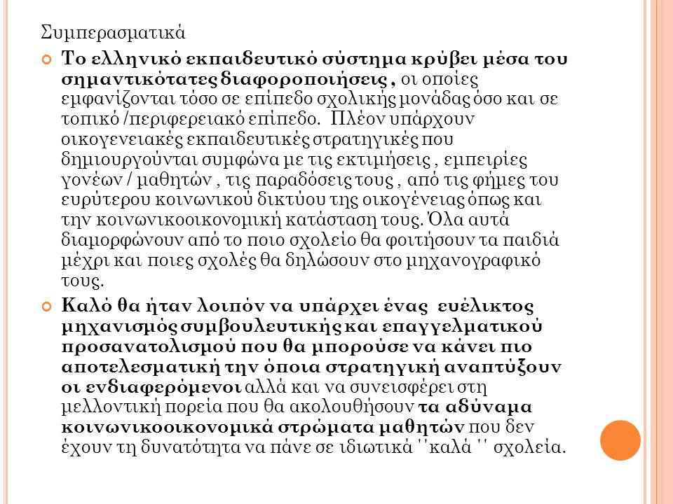 Συμπερασματικά Το ελληνικό εκπαιδευτικό σύστημα κρύβει μέσα του σημαντικότατες διαφοροποιήσεις, οι οποίες εμφανίζονται τόσο σε επίπεδο σχολικής μονάδας όσο και σε τοπικό /περιφερειακό επίπεδο.