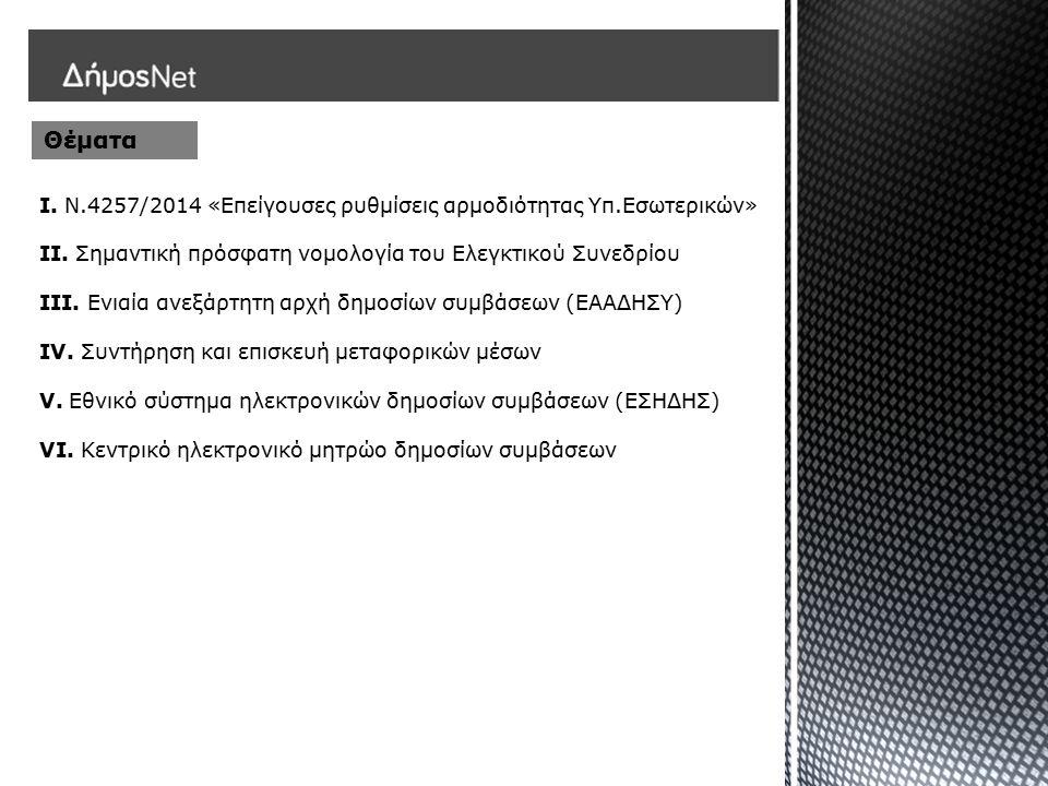 Θέματα I.N.4257/2014 «Επείγουσες ρυθμίσεις αρμοδιότητας Υπ.Εσωτερικών» II.