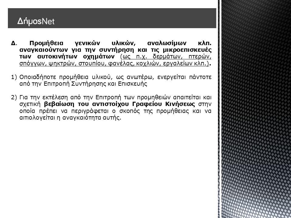 Δ.Προμήθεια γενικών υλικών, αναλωσίμων κλπ.