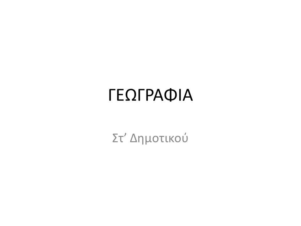 ΓΕΩΓΡΑΦΙΑ Στ' Δημοτικού