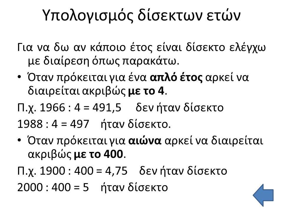 Υπολογισμός δίσεκτων ετών Για να δω αν κάποιο έτος είναι δίσεκτο ελέγχω με διαίρεση όπως παρακάτω.