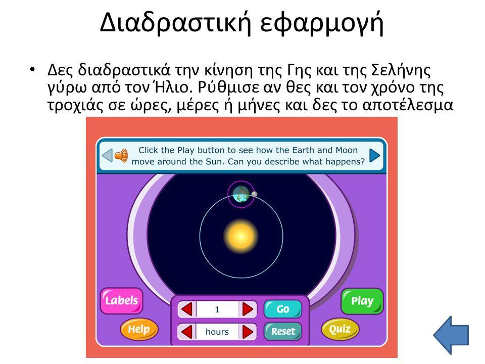 Διαδραστική εφαρμογή Δες διαδραστικά την κίνηση της Γης και της Σελήνης γύρω από τον Ήλιο.
