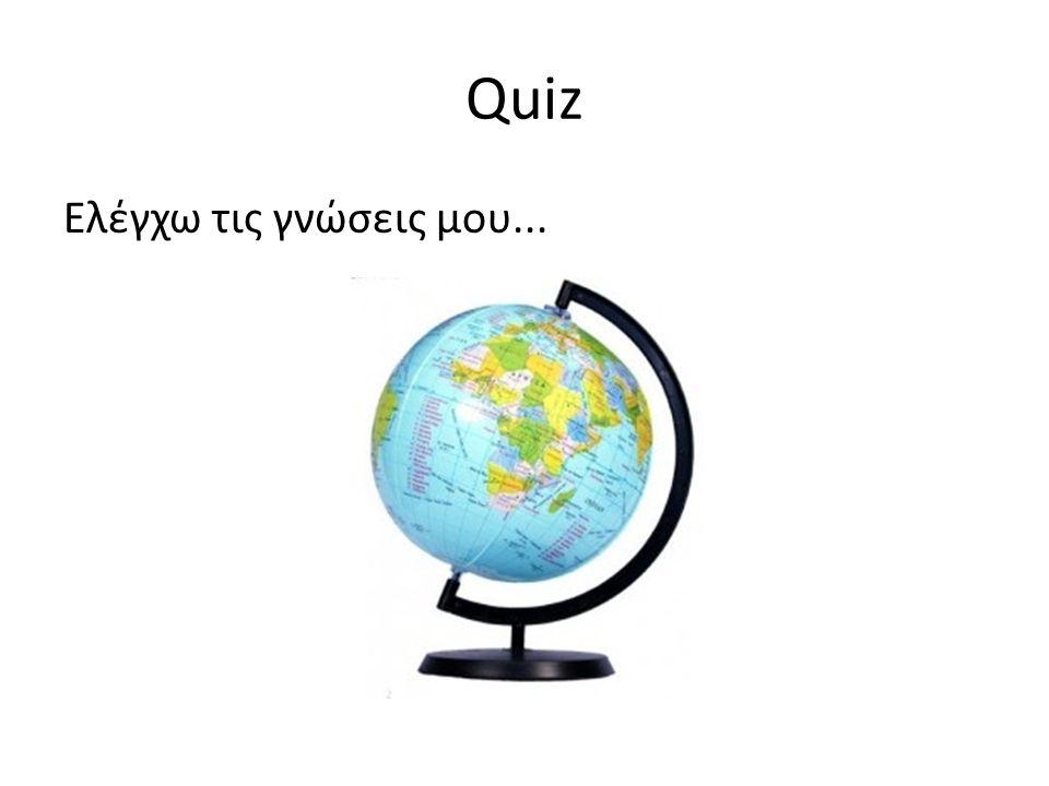 Quiz Ελέγχω τις γνώσεις μου...