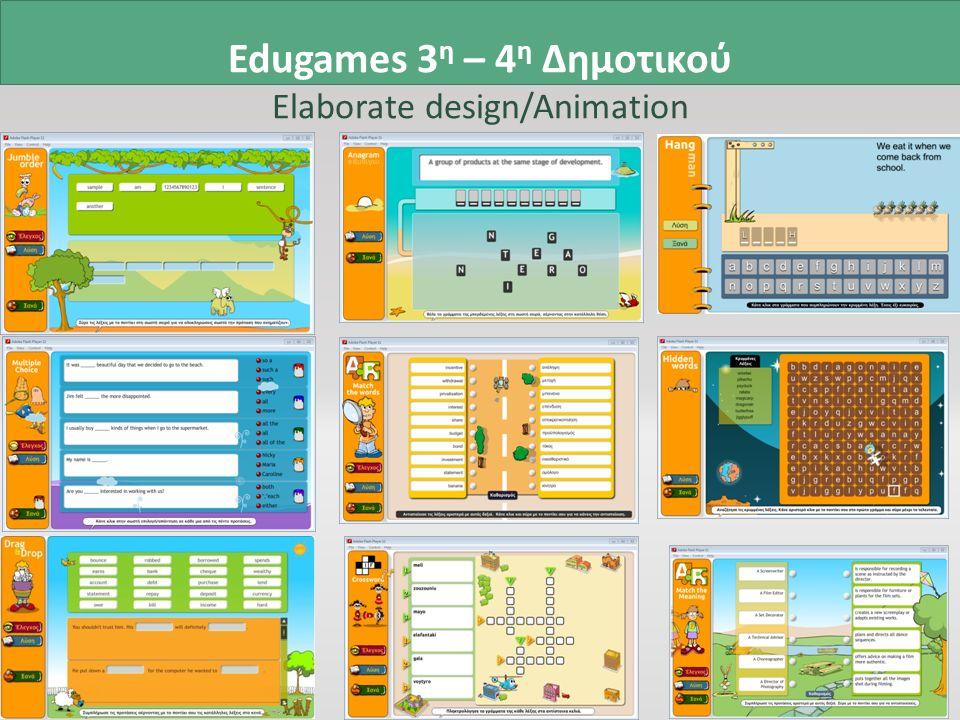 Edugames 3 η – 4 η Δημοτικού Elaborate design/Animation