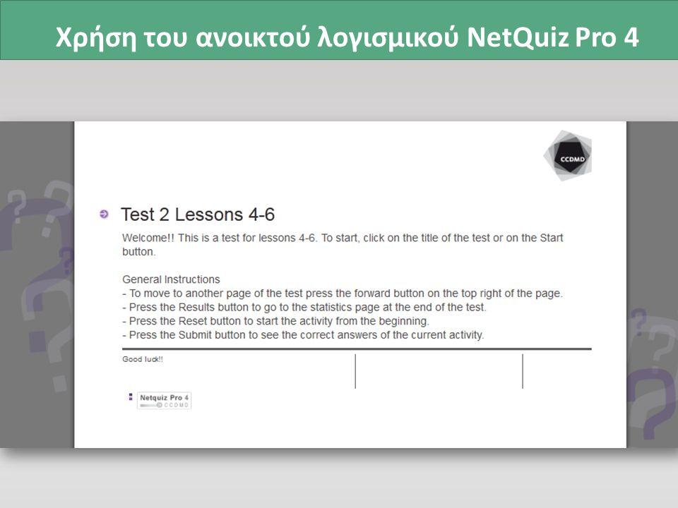 Χρήση του ανοικτού λογισμικού NetQuiz Pro 4