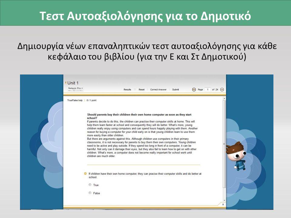 Τεστ Αυτοαξιολόγησης για το Δημοτικό Δημιουργία νέων επαναληπτικών τεστ αυτοαξιολόγησης για κάθε κεφάλαιο του βιβλίου (για την Ε και Στ Δημοτικού)