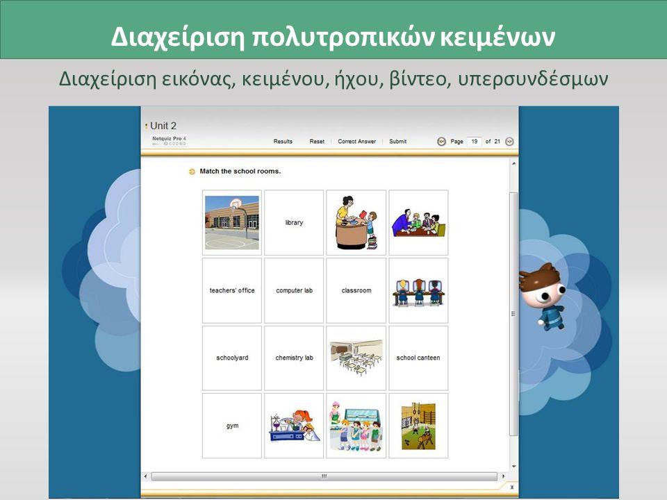 Διαχείριση πολυτροπικών κειμένων Διαχείριση εικόνας, κειμένου, ήχου, βίντεο, υπερσυνδέσμων