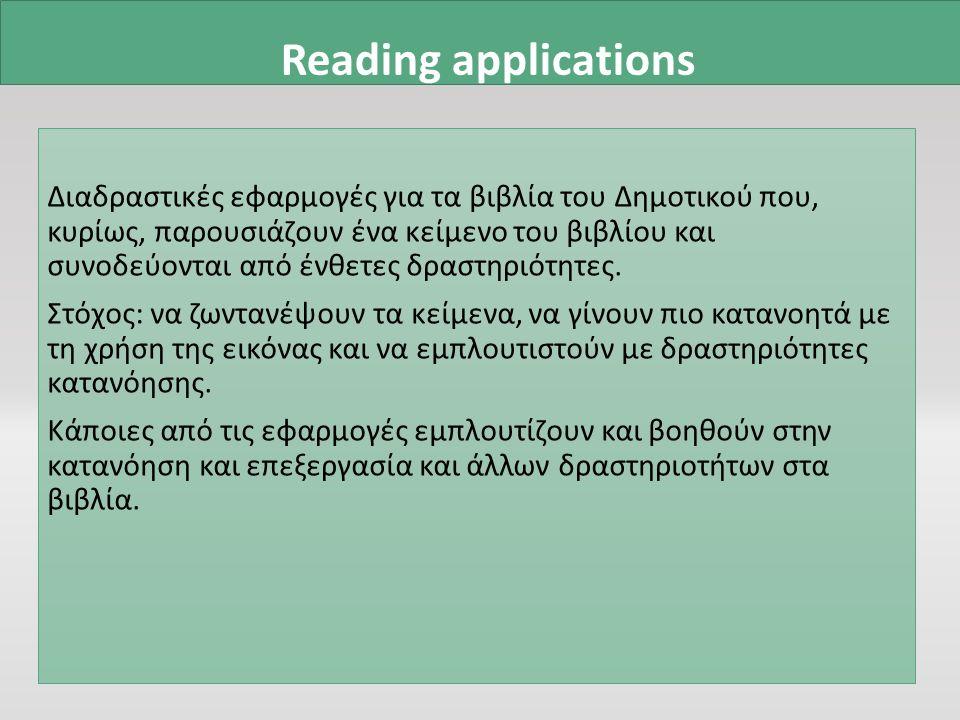 Διαδραστικές εφαρμογές για τα βιβλία του Δημοτικού που, κυρίως, παρουσιάζουν ένα κείμενο του βιβλίου και συνοδεύονται από ένθετες δραστηριότητες.