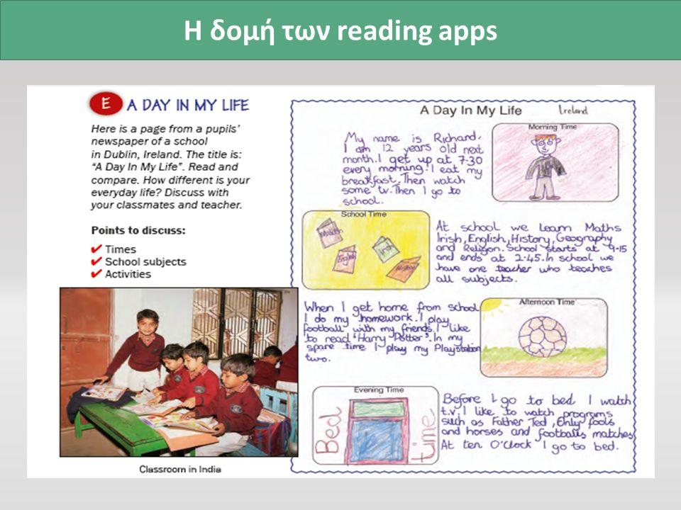 Η δομή των reading apps